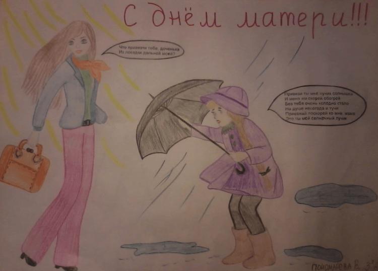Пример рисунка для срисовки на День матери