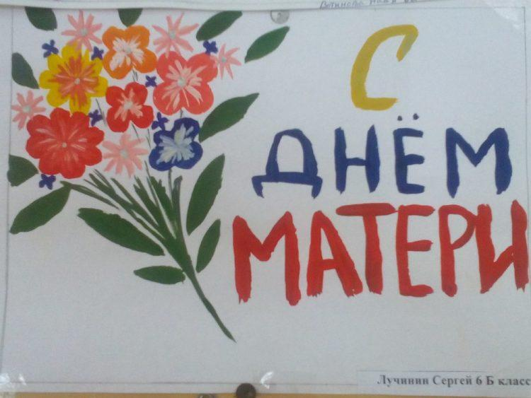 Пример рисунка на День матери