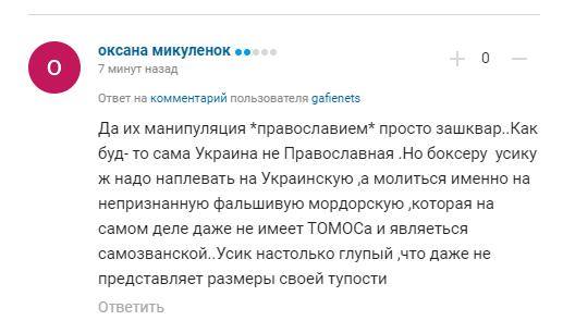 """Усика и Ломаченко загнобили в сети за """"зашквар"""" с гражданством России"""