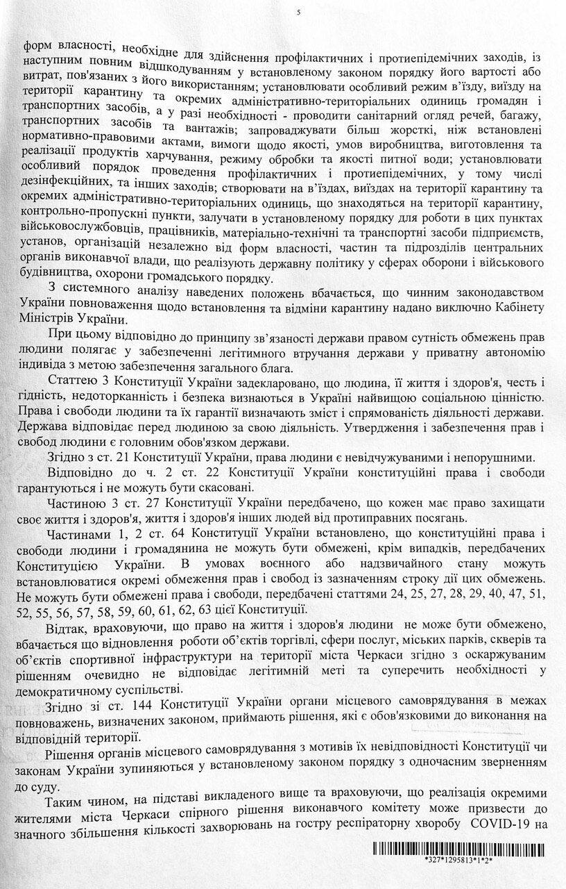 Суд отменил ослабления карантина в Черкассах