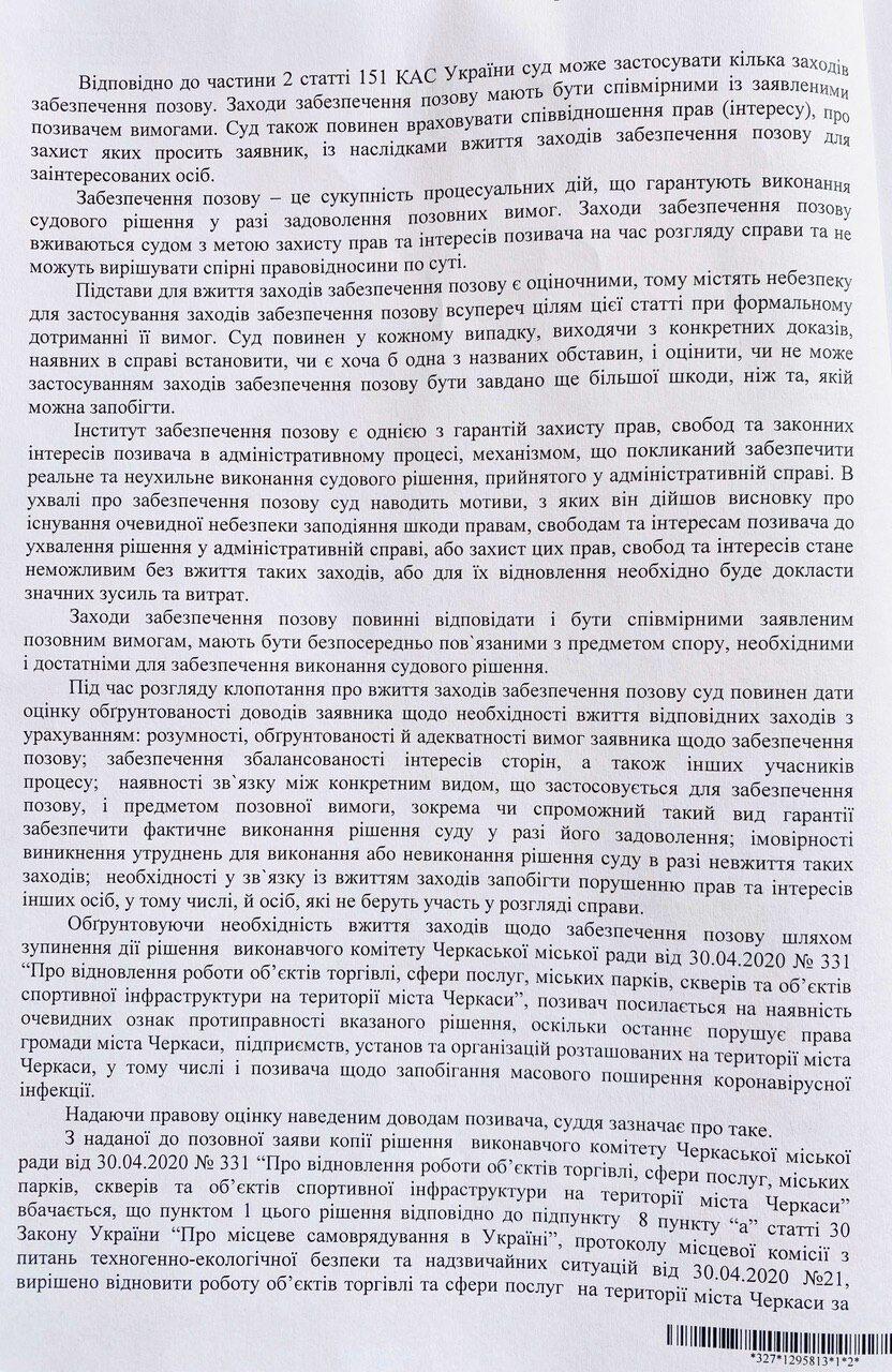 Суд скасував ослаблення карантину в Черкасах