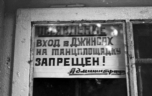 Заборона джинсів в СРСР