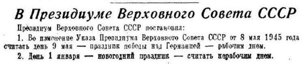 День Перемоги перестав бути вихідним днем в СРСР в 1947 році