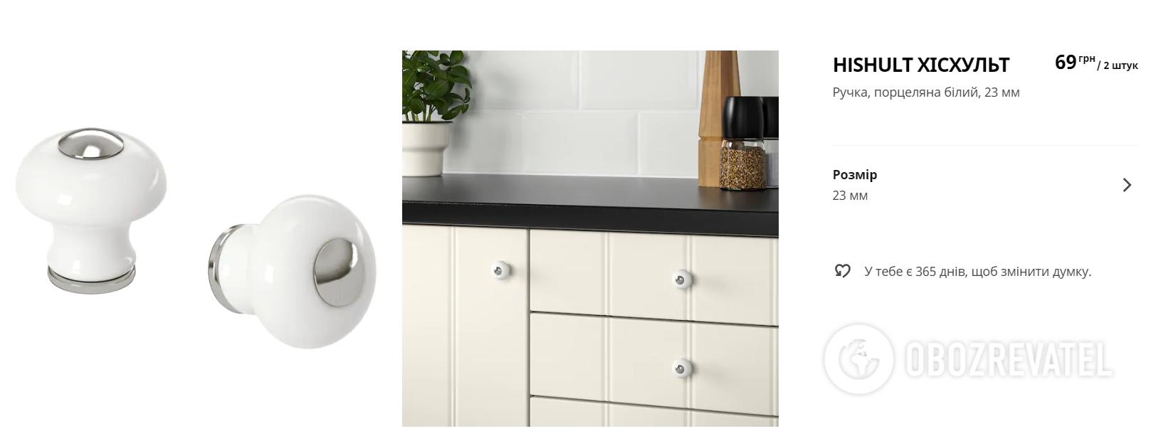 Вартість товару на офіційному сайті IKEA