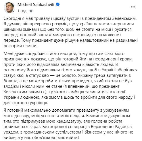 """""""Украину нужно вытаскивать из болота"""": Саакашвили рассказал о разговоре с Зеленским"""