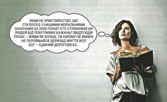 Ілюстрація підручника