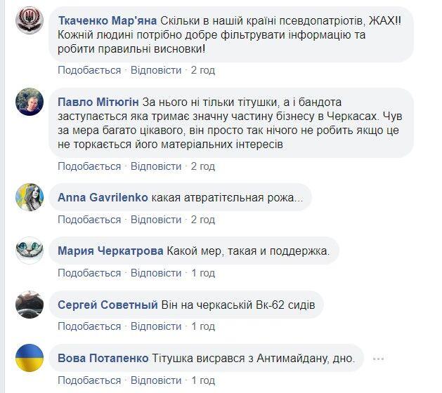 "Депутат-""титушка"" требует у президента не давить на мэра Черкасс"