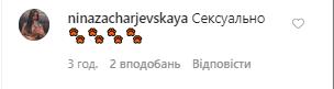Водонаева завела сеть пикантными фото в костюме горничной