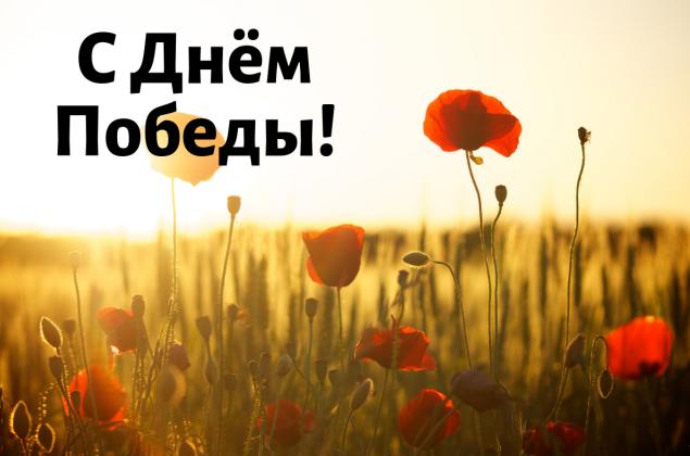 С 9 мая: как поздравить