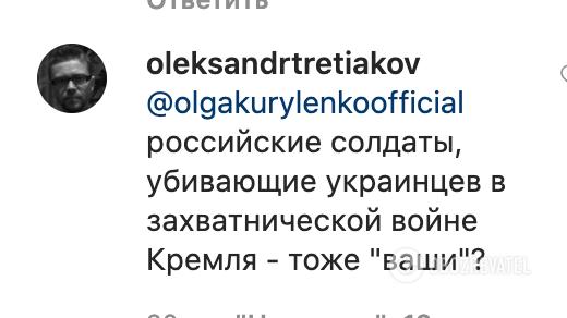 """""""Нет украинской крови"""": Куриленко отличилась абсурдным заявлением"""