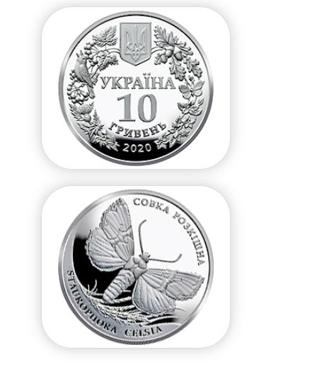 Новая сувенирная монета 10 грн