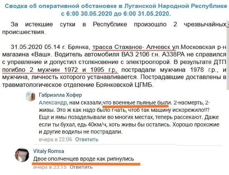 """Террористы """"ЛНР"""" устроили пьяное ДТП"""