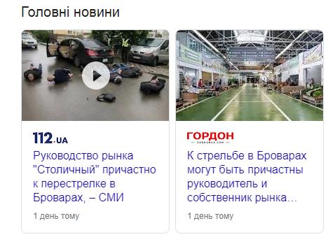 """Перестрелка в Броварах: руководство рынка """"Столичный"""" ответило на обвинения"""