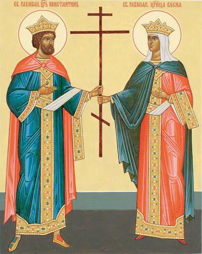 Святі рівноапостольні Костянтин і Олена