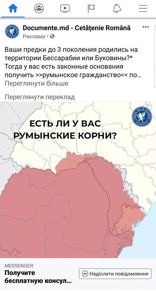 Сепаратистская реклама, которую запустили в соцсети россияне