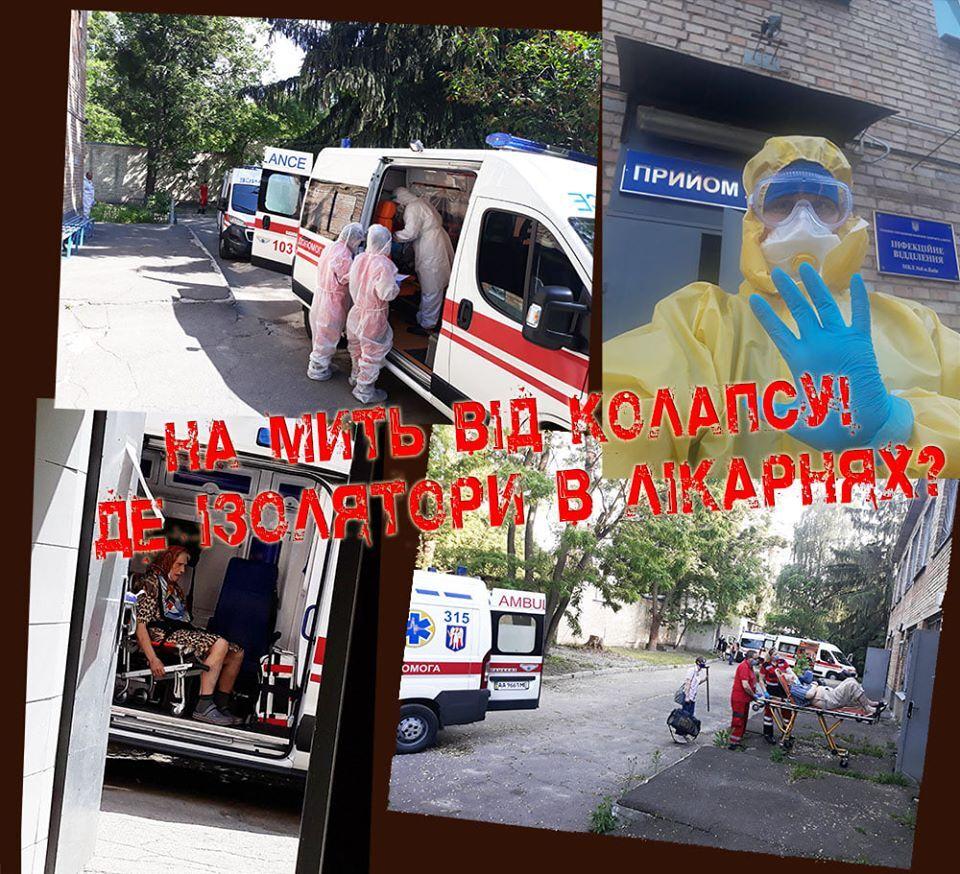 Врачи падают с ног, инфекционки переполнены: в Украине медики забили тревогу из-за новых правил
