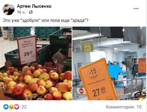 Стоимость яблок удивляет