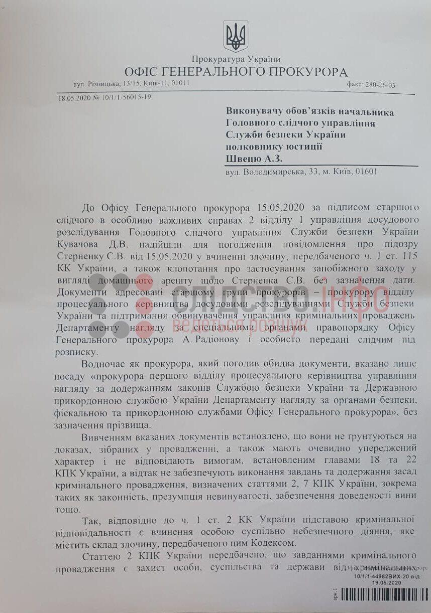 Прокурор Радионов отказался подписывать подозрение Стерненко