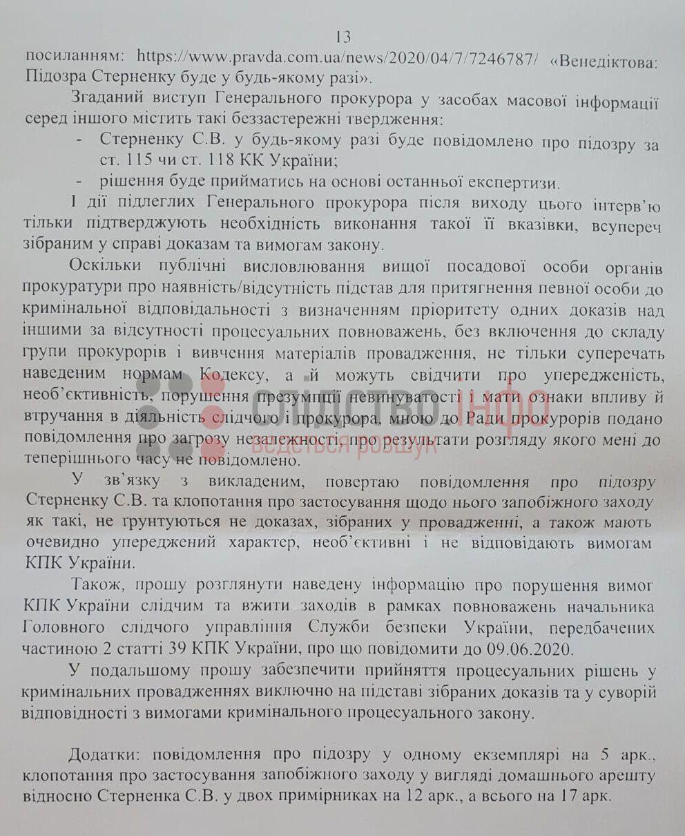 Прокурор отказался подписывать подозрение Стерненко