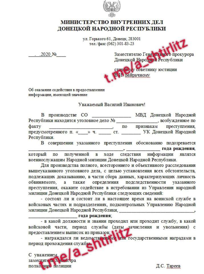 """Документ-шаблон террористов """"ДНР"""" об уголовниках в их рядах"""