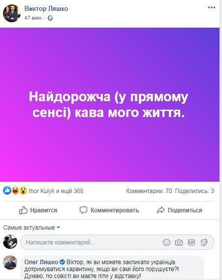 """Виктор Ляшко пошутил о """"самом дорогом кофе"""" с Зеленским"""