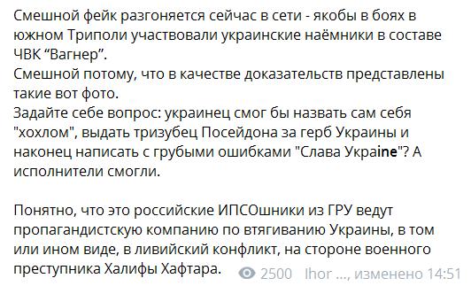 Викрито фейк про участь українців у боях у Тріполі
