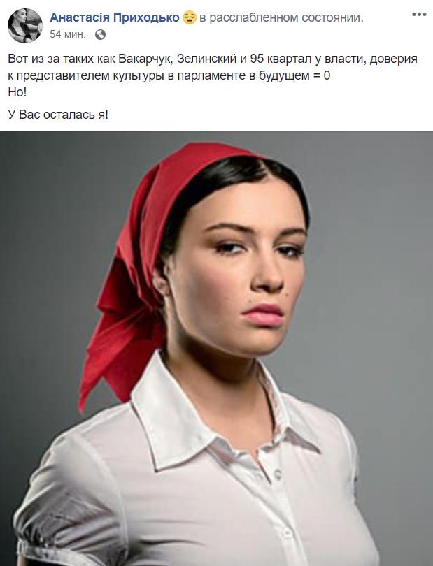 """""""У вас осталась я"""": Приходько прокомментировала """"побег"""" Вакарчука из Рады"""