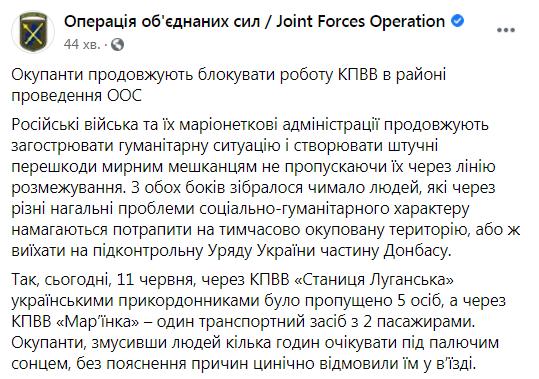Люди ночуют под КПП: гуманитарные коридоры на Донбассе заблокированы