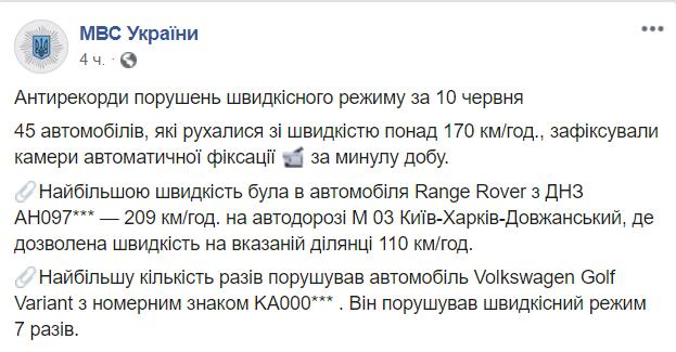 Камеры МВД зафиксировали новый антирекорд скорости на трассе Киев-Харьков