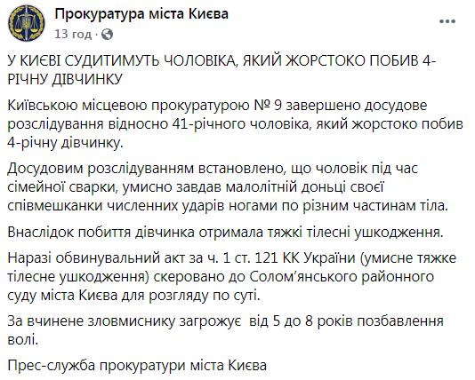 Бив ногами: в Києві віддали під суд чоловіка, який знущався з 4-річної
