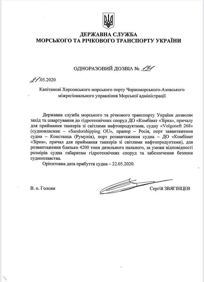 Дозвіл, виданий Україною російському танкеру