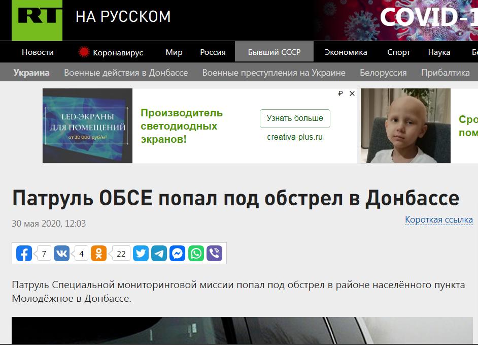 Манипулирование данными об ОБСЕ, патрули которой террористы не пускают в ОРДЛО