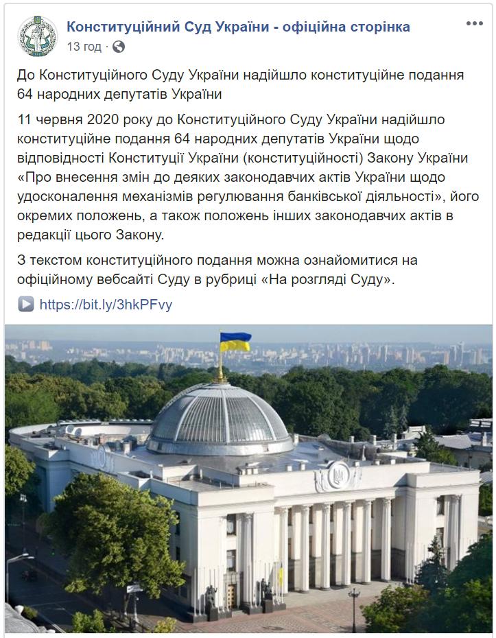 Депутаты попросили проверить закон о банках