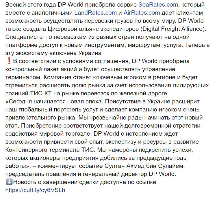 DP World купила акции контейнерного терминала ТИС
