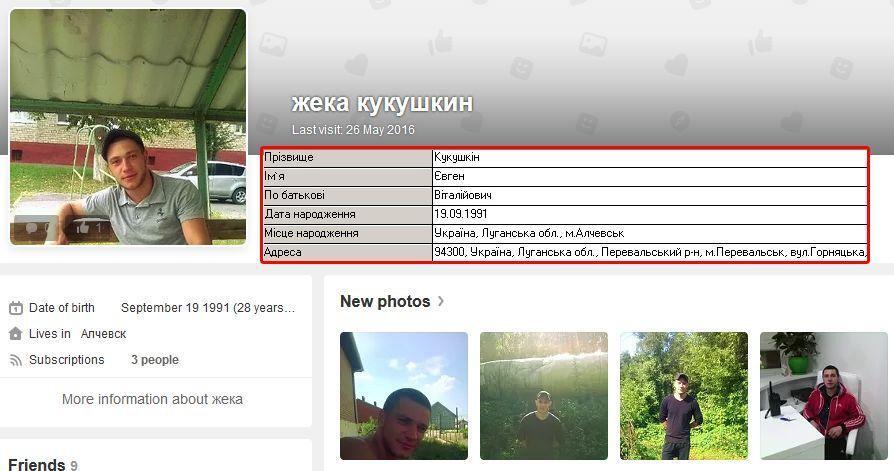 Личные данные террориста Евгения Кукушкина