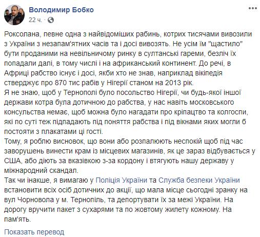 """""""Сухарей в дорогу"""": в Тернополе депутат захотел выслать из Украины темнокожих студентов"""