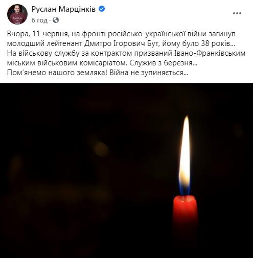Прослужил три месяца: на Донбассе погиб 38-летний лейтенант ВСУ