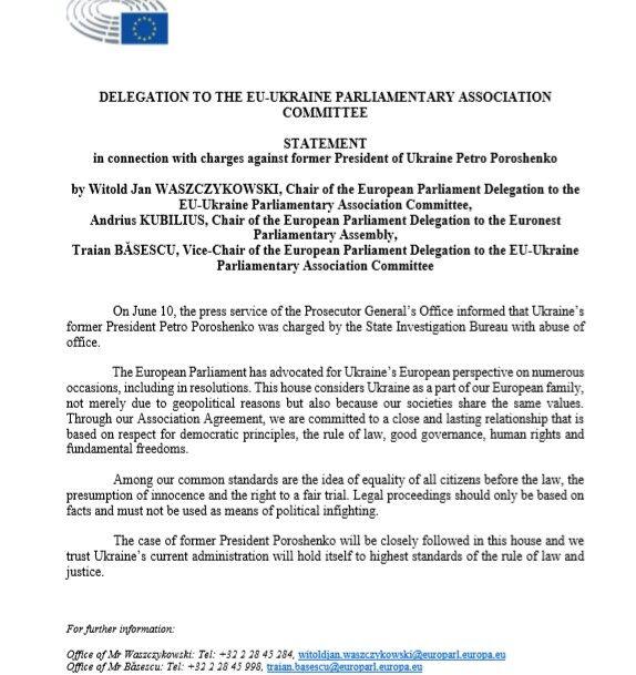 Заявление представителей Европарламента