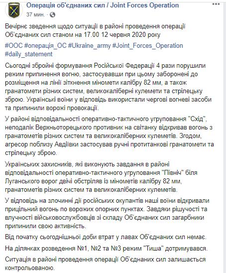 ВСУ отбили атаку российских оккупантов по Авдеевке и Луганскому