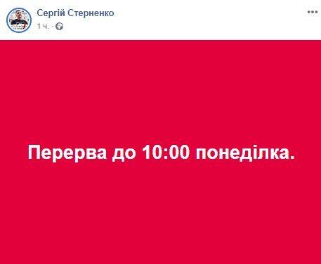 Избрание меры пресечения Стерненко перенесли: под судом произошли стычки