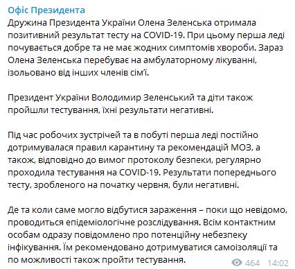 Жена Зеленского заразилась коронавирусом: где она появлялась до диагноза. Все детали