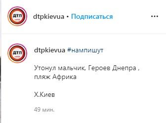 В Киеве утонул ребенок на популярном пляже: кадры с места ЧП 18+