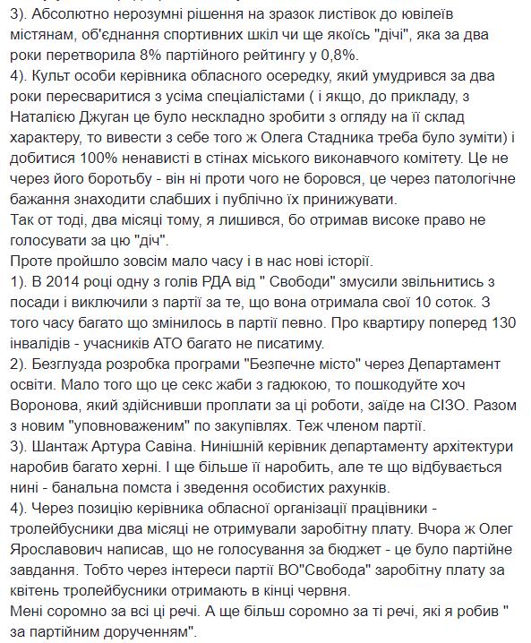 Facebook Ярослава Нищика