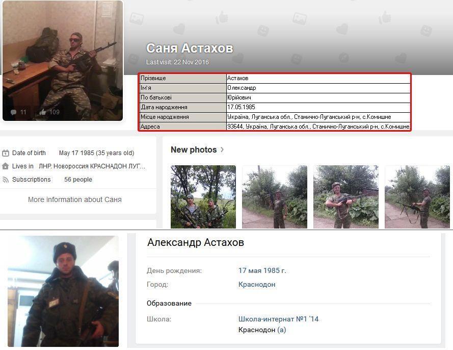 """Террорист Александр """"Тагил"""" Астахов"""