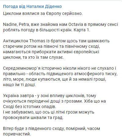 Украина окажется под ударом трех циклонов: дожди с грозами не отступят