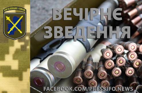 Наемники РФ устроили новые провокации на Донбассе: ВСУ ответили
