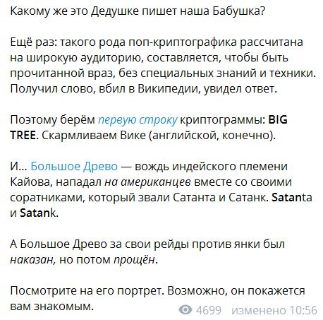 В письме Елизаветы II Путину нашли зашифрованное послание о войне