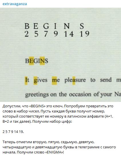 Вариант трактовки текста