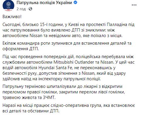 В Киеве в двойном ДТП сбили полицейскую