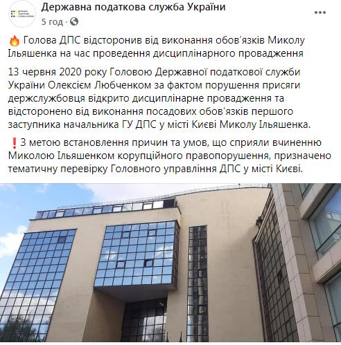 Первого замглавы налоговой Киева за взятку в $6 млн отстранили от обязанностей